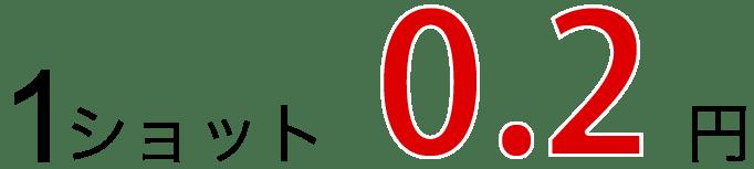 ショット - 脱毛機レンタル