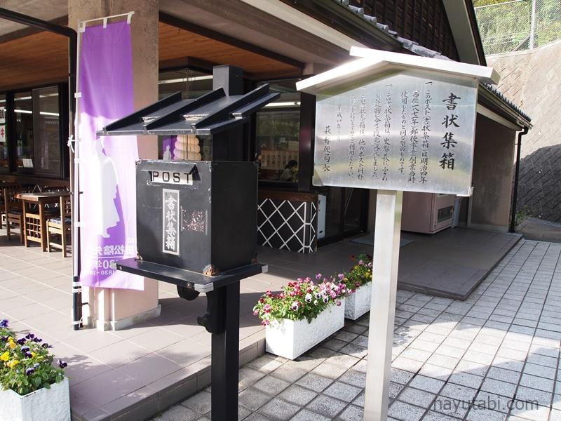 山口県道の駅萩往還郵便ポストの写真