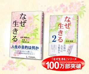 100万部突破・書籍「なぜ生きる」シリーズ