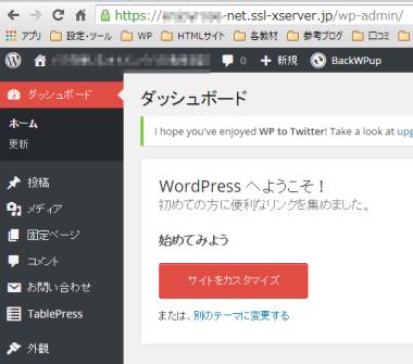 共有SSL設定後のWP管理画面