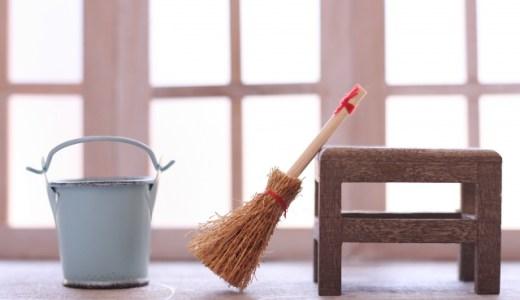 大掃除のコツ!これで一人暮らしでもやり遂げられる!