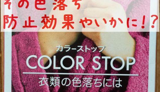 ダイロンのカラーストップ!色落ち防止の効果は?使い方も紹介♪
