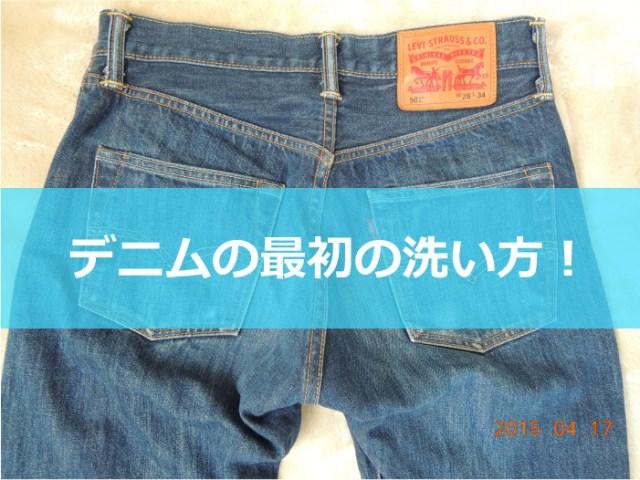 501バックポケット-01