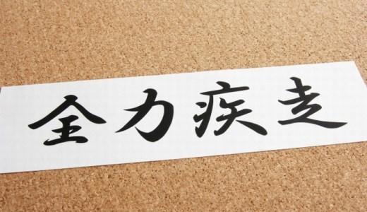 文化祭のスローガン!使える四字熟語と面白いアレンジ!