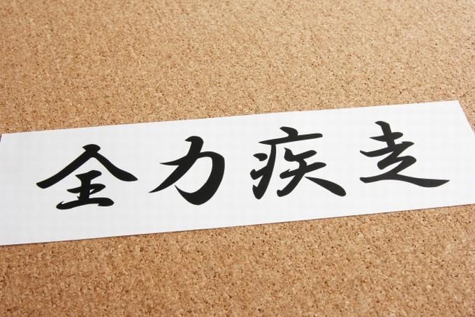 文化祭のスローガン四字熟語