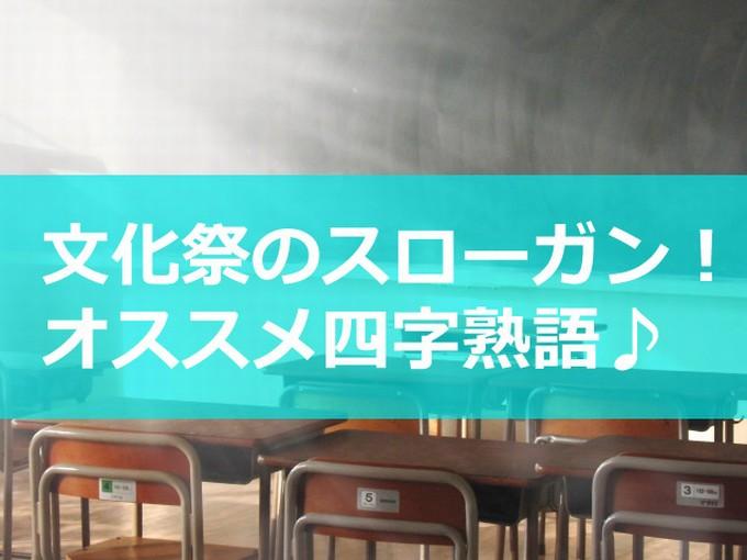 文化祭のスローガン四字熟語イメージ