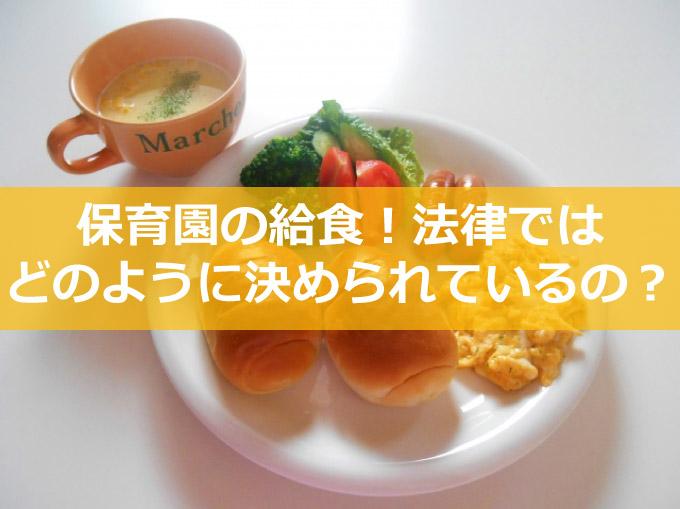 保育園の給食イメージ