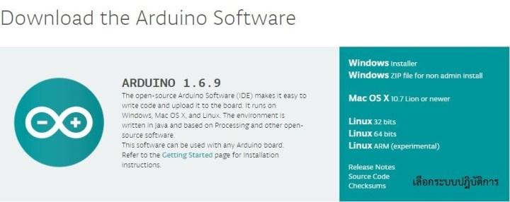 ดาวน์โหลด Arduino IDE เวอร์ชั่นล่าสุด