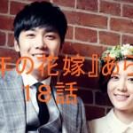 韓国ドラマ「百年の花嫁」あらすじ、ネタバレ感想15話~18話