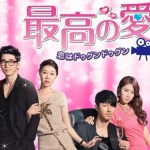 韓国ドラマ「最高の愛~恋はドゥグンドゥグン」あらすじキャスト、動画視聴