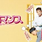 韓国ドラマ-運勢ロマンス-あらすじキャスト-全話-最終回までネタバレ!!!!!