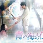 韓国ドラマ‐青い海の伝説‐あらすじ‐動画‐全話~最終回‐キャスト結末