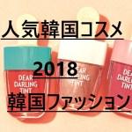 韓国人になりたい!2018年人気韓国コスメ、ファッション、シースルーバンクーセルフカット!オルチャンご紹介!!