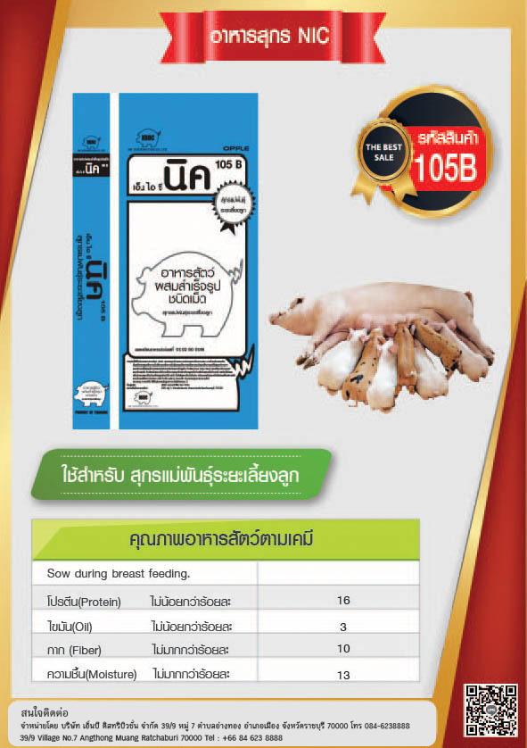 ผลิตภัณฑ์อาหารสุกร NIC pig 105ฺB