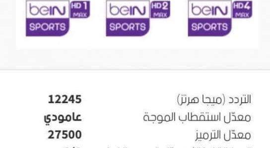 تردد قناة بي ان سبورت 2019 على النايل سات نبض السعودية