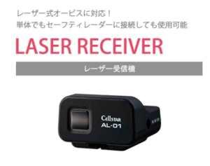 laser-AL-01