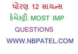 NCERT 12 Science Chemistry IMP Question