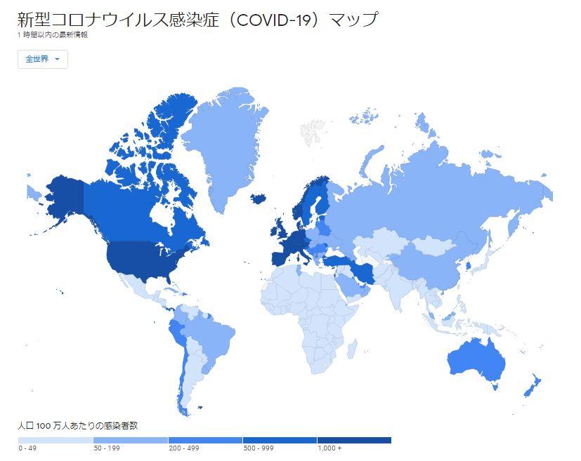 新型コロナウイルス感染症(COVID-19)マップ