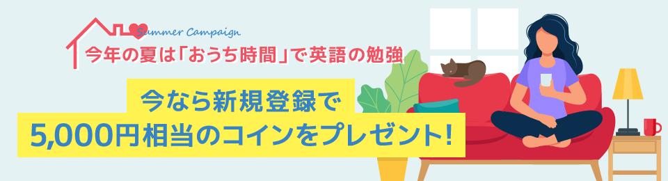 今年の夏は「おうち時間」で英語の勉強!・5,000円相当のコインがもらえちゃう!