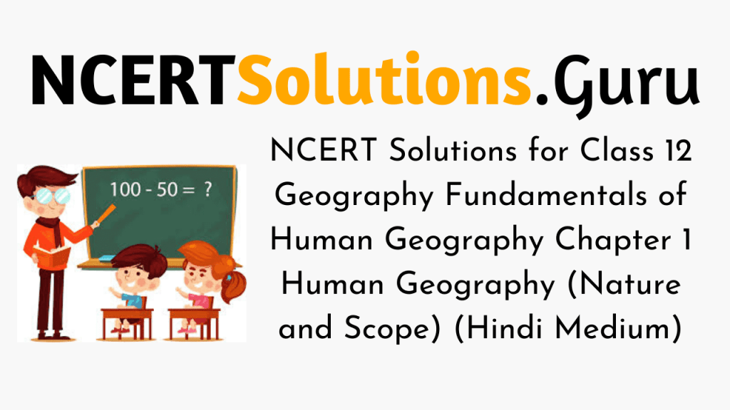 NCERT Solutions for Class 12 Geography Fundamentals of Human Geography Chapter 1 Human Geography (Nature and Scope) (Hindi Medium)