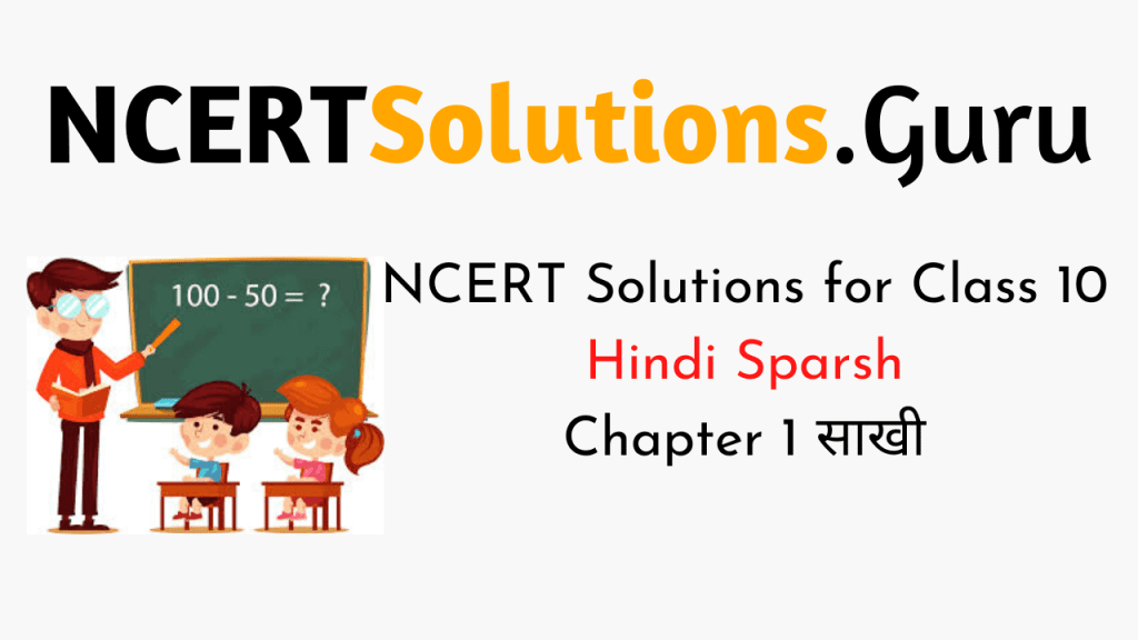 NCERT Solutions for Class 10 Hindi Sparsh Chapter 1 साखी