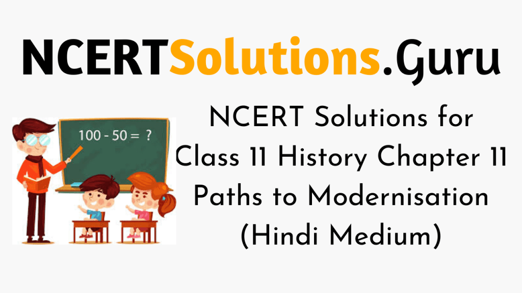 NCERT Solutions for Class 11 History Chapter 11 Paths to Modernisation (Hindi Medium)