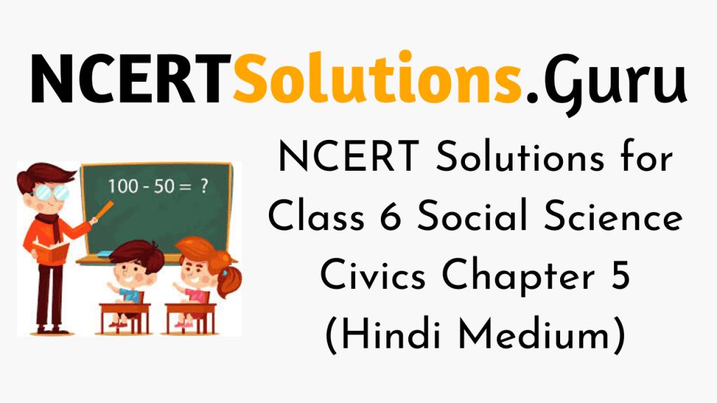 NCERT Solutions for Class 6 Social Science Civics Chapter 5 (Hindi Medium)