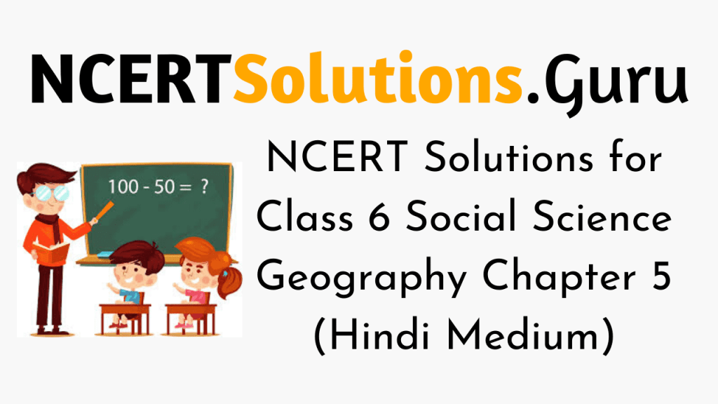 NCERT Solutions for Class 6 Social Science Geography Chapter 5 (Hindi Medium)
