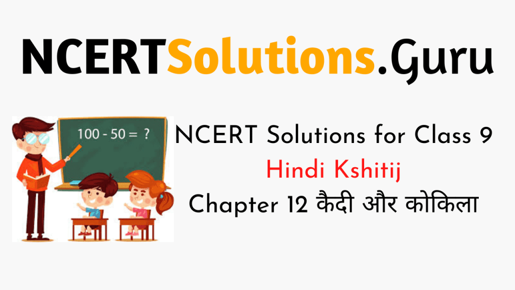NCERT Solutions for Class 9 Hindi Kshitij Chapter 12कैदी और कोकिला