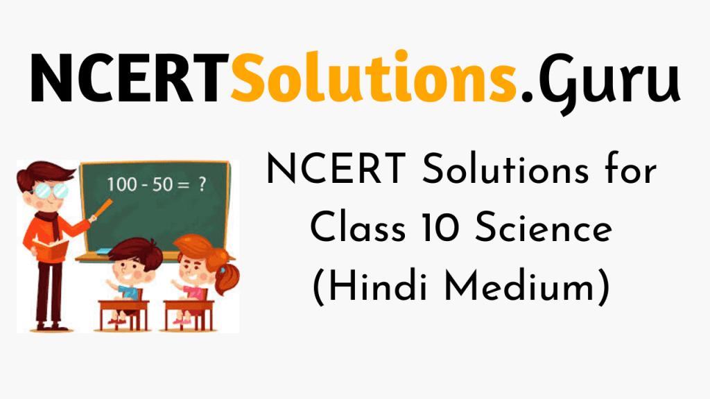 NCERT Solutions for Class 10 Science (Hindi Medium)