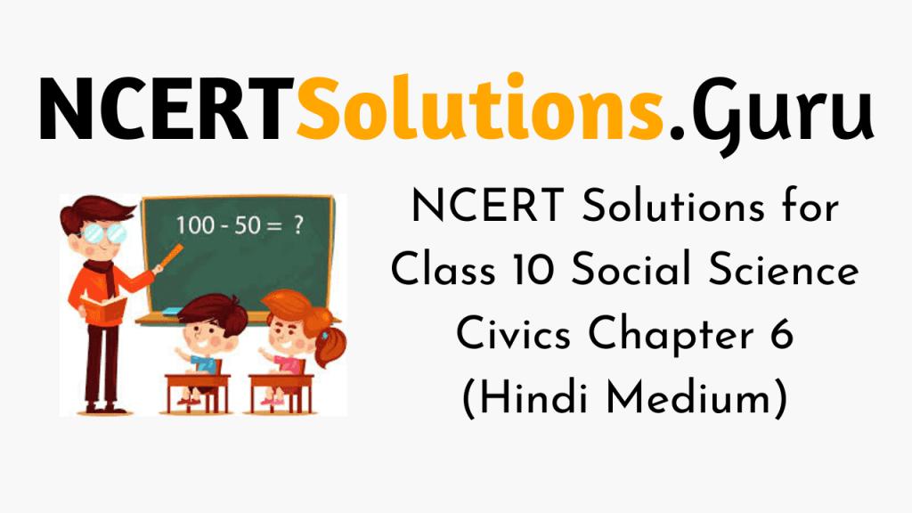 NCERT Solutions for Class 10 Social Science Civics Chapter 6 (Hindi Medium)