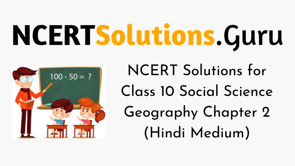 NCERT Solutions for Class 10 Social Science Geography Chapter 2 Hindi