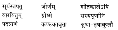 NCERT Solutions for Class 6 Sanskrit Chapter 10 कृषिकाः कर्मवीराः 1