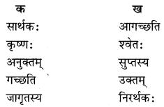 NCERT Solutions for Class 6 Sanskrit Chapter 8 सूक्तिस्तबकः 3