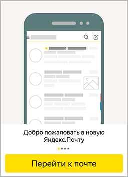 Войти почта яндекс с чужого компьютера. Яндекс почта: вход ...