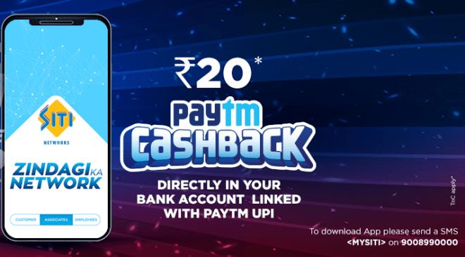 My Siti App - Download App & Get Free Rs.20 Paytm Cash