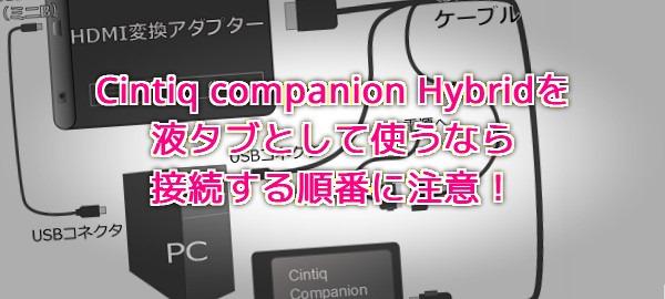 Cintiq companion Hybrid と HDMI変換アダプタをつなぐときの注意点―正しい順番で、説明書はよく読もう (1/6)