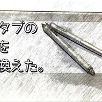 反応しない?壊れた?そんな時……ワコムのペンタブのペンを新品に替えたら今までのやつとの違いにビビった。