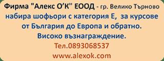 АЛЕКС О'К ЕООД - пътнически и товарен транспорт