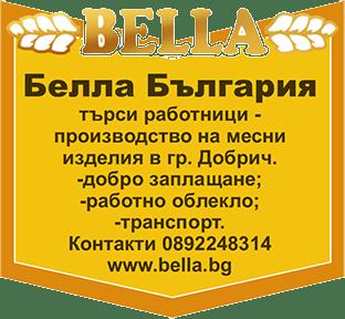Белла България търси работници - производство на месни изделия в гр. Добрич