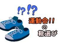 運動会の靴選び