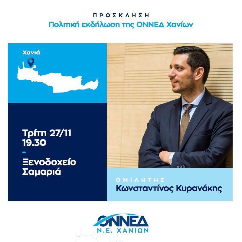 kyranakis Πολιτική εκδήλωση της ΟΝΝΕΔ στα Χανιά σήμερα Τρίτη