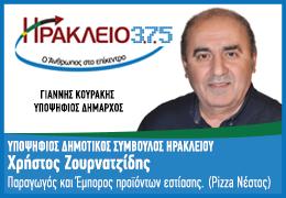 zournatzidis-xristos-neadrasis.gr_ Neadrasis - Το site της φιλελεύθερης Κρήτης