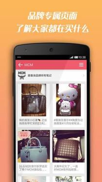 Little Red Book: The Perfect Platform to Engage More Chinese Customers