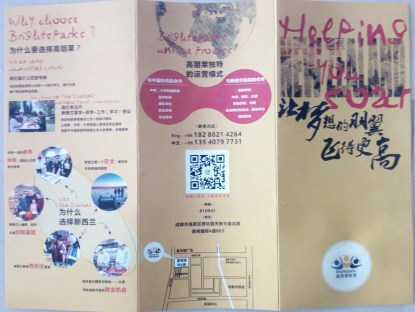 WeChat Image_20170518155757