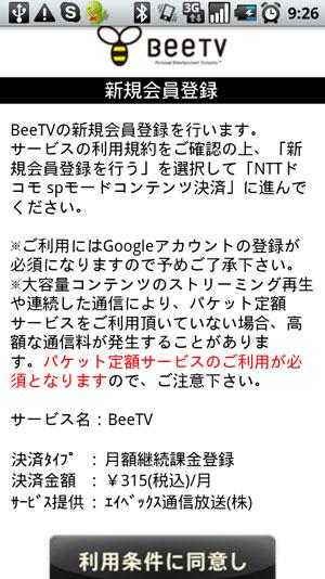 BeeTV-01