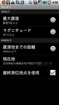 namazu-04