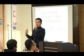 第4期2月授業 3時間目 「帰ってきた「動画力講座」中村 寛治 先生