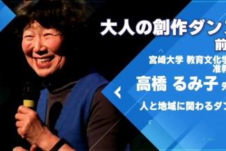 2019年6月22日二時間目「大人の創作ダンス」高橋るみ子先生・んまつーポス