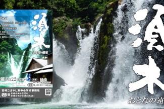 9月おとなの遠足「須木・ままこ滝クルージング」